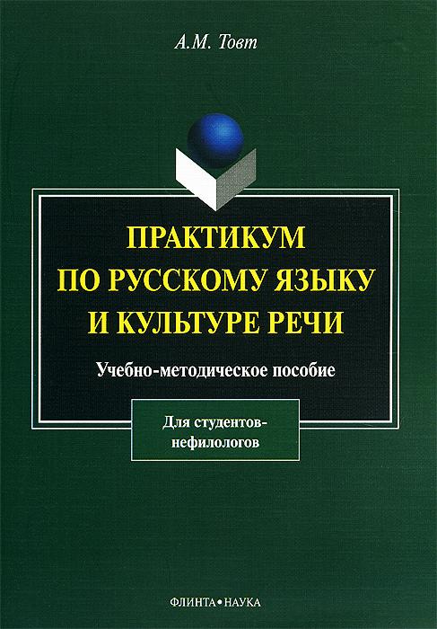 Практикум по русскому языку и культуре речи (для студентов нефилологов). Учебно-методическое пособие