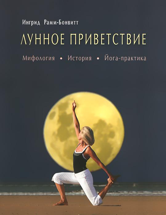 Лунное приветствие. Мифология, история, йога-практика