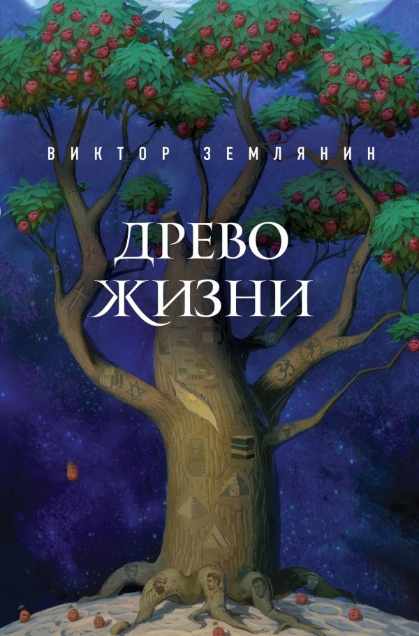Древо жизни ( 978-5-699-70629-7 )