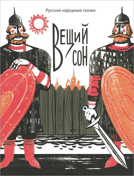 Вещий сон12296407Сборник содержит сказки из сокровищницы русских народных сказок, пересказанные для детей писателем Ал.Разумихиным. Они помогут пробудить в юных читателях заинтересованность к устному народному творчеству, приобщить к чтению. Издание рассчитано на учащихся младших классов общеобразовательных школ, гимназий, лицеев, а также всех, кто любит волшебные сказки.