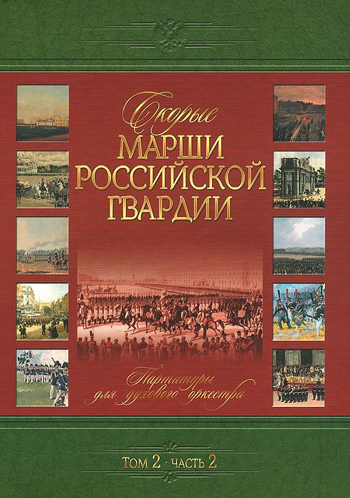 Скорые марши Российской гвардии. Том 2. Часть 2. Партитуры для духового оркестра