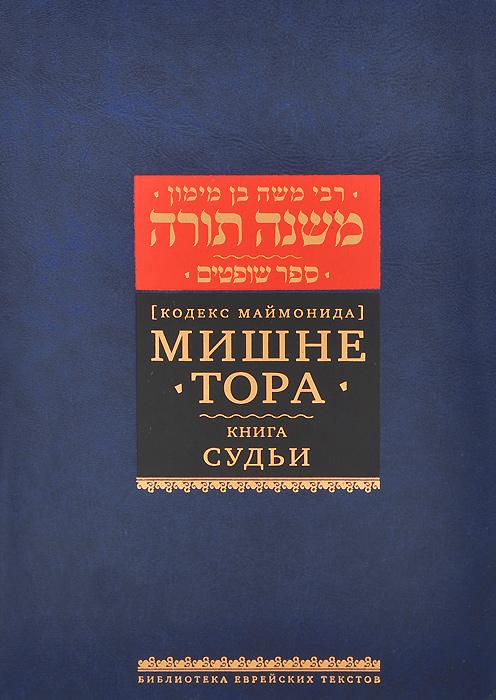 """Мишне Тора (Кодекс Маймонида). Книга """"Судьи"""""""