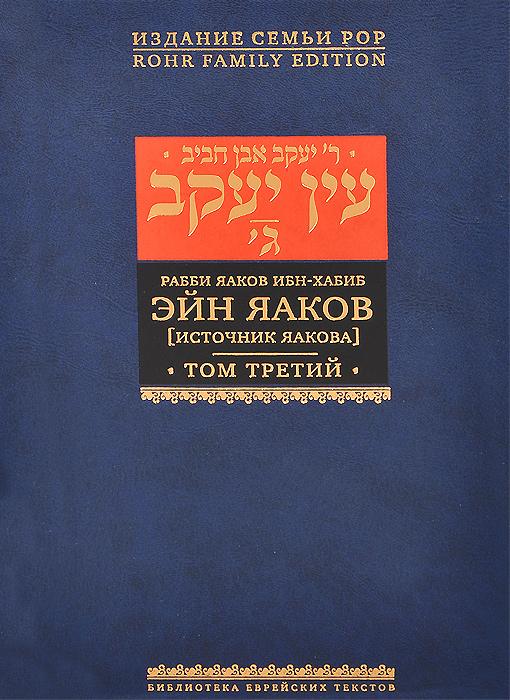 Эйн Яаков. [Источник Яакова]. В 6 томах. Том 3