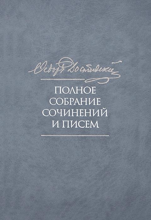 Ф. М. Достоевский. Полное собрание сочинений и писем. В 35 томах. Том 2. Повести и рассказы