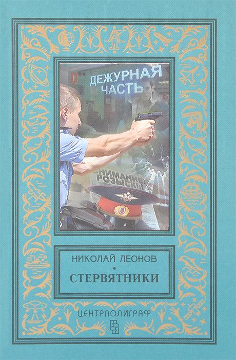 Николай Леонов Стервятники леонов николай иванович стервятники