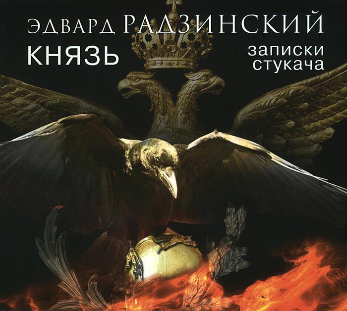 Князь. Записки стукача (аудиокнига MP3 на 2 CD)