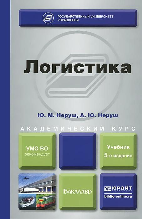 Zakazat.ru Логистика. Учебник. Ю. М. Неруш, А. Ю. Неруш