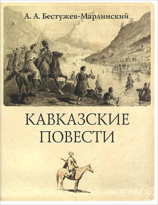 Кавказские повести