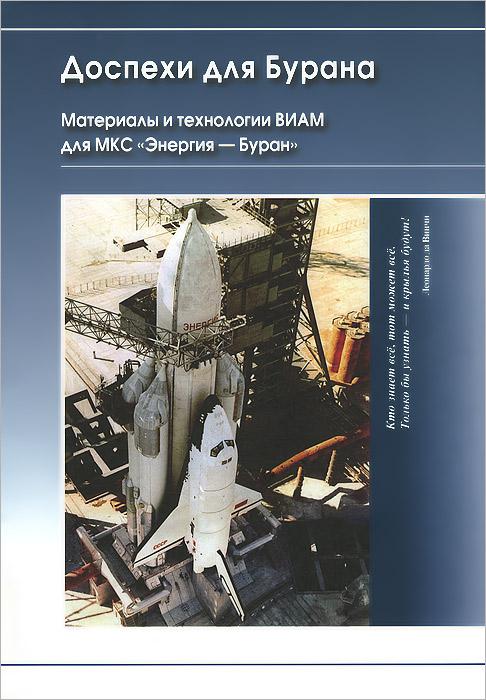Доспехи для Бурана. Материалы и технологии ВИАМ для МКС Энергия-Буран