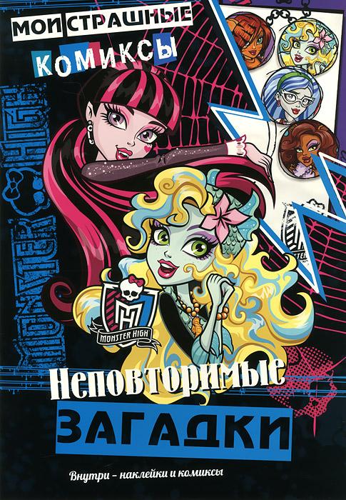 Monster High. Неповторимые загадки. Школа монстров. Мои страшные комиксы