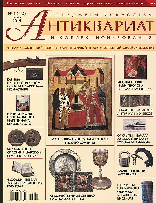 Антиквариат, предметы искусства и коллекционирования, №4(115), апрель 2014