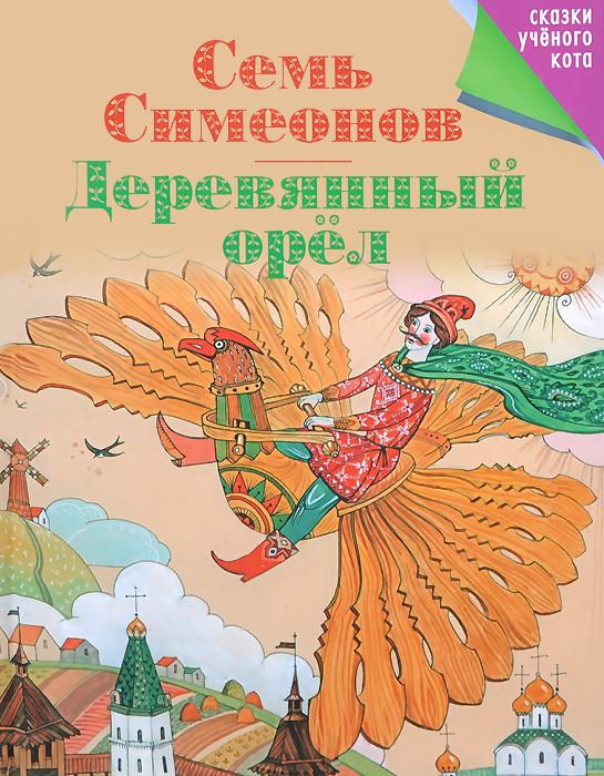 Семь Симеонов. Деревянный орел