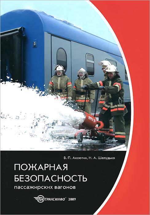 Пожарная безопасность пассажирских вагонов
