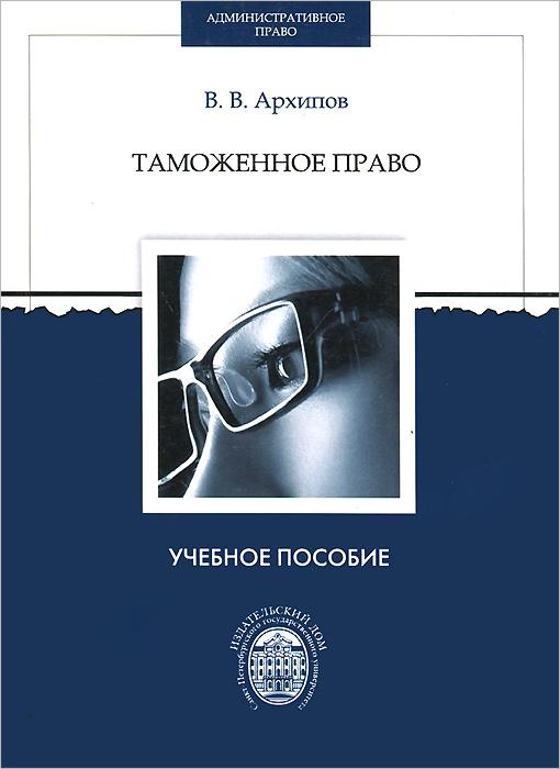 Таможенное право. Учебно-методическое пособие