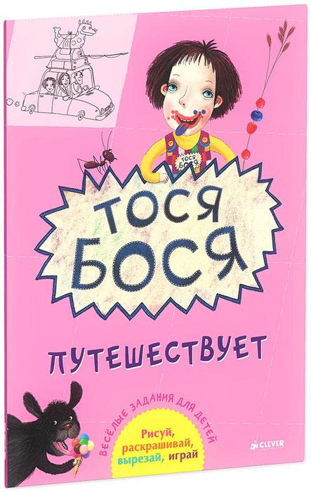 Тося-Бося путешествует