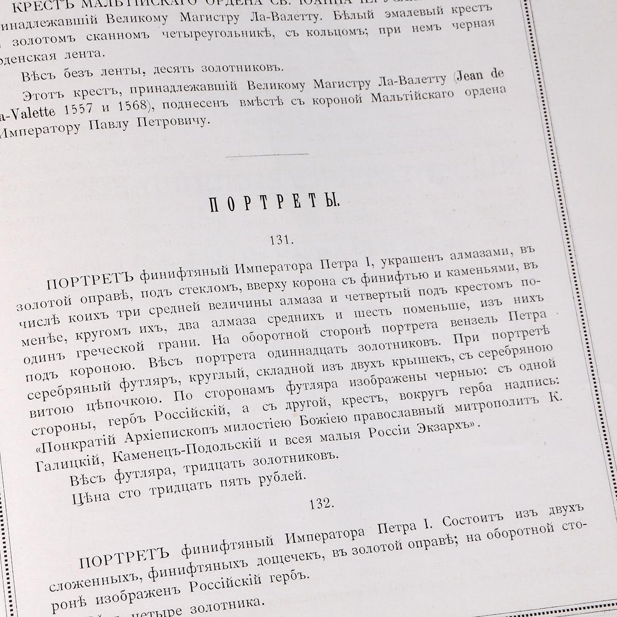 Опись московской оружейной палаты (комплект из 10 книг)