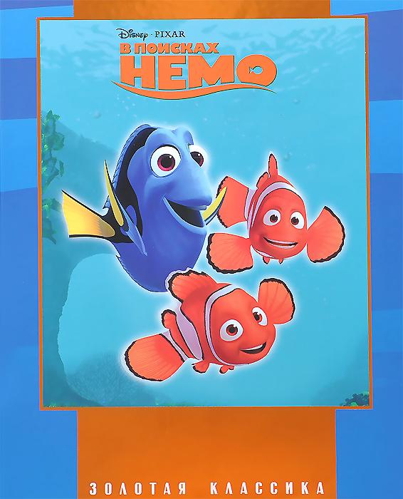 В поисках Немо12296407Немо — единственный сын рыбки-клоуна по имени Марлин. Опасности океана страшат Марлина, и он, как может, ограждает от них сына. Но сам Немо мечтает о приключениях. Поссорившись с отцом, он подплывает к лодке и... попадает в руки ныряльщиков! Марлин, заручившись помощью забывчивой рыбки Дори, отправляется на поиски сына. Чтобы найти и вернуть Немо, ему придётся преодолеть множество опасностей! Читайте книги серии Золотая классика Disney!