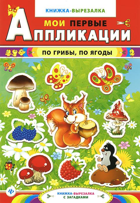 По грибы, по ягоды. Книжка-вырезалка с загадками12296407Наша новая серия книжек - это увлекательный материал для создания ярких, веселых аппликаций. Аппликация похожа на мультфильм или конструктор, поэтому так нравится детям. С помощью разноцветных деталей ребенок сможет дополнять картинки на любимые темы: По грибы, по ягоды, В гостях у бабочки, В гостях у рыбки, Игрушечная история, Скатерть-самобранка, Звездный мир. Работа с бумагой развивает у малышей мелкую моторику, логическое и пространственное мышление, творческие способности, а также способствует формированию представлений о форме, цвете, размере предметов. Для работы вам понадобятся: ножницы для бумаги, клей (рекомендуется использовать клей ПВА или клеящий карандаш) и немножко терпения. Рассмотрите с ребенком картинку-образец, аккуратно выньте центральный разворот, найдите на нем все детали аппликации и вырежьте их. Вероятно, вырезание некоторых элементов вызовет у малыша затруднение - помогите ему. А уж создать чудесное творение, наклеивая детали на красивую фоновую...