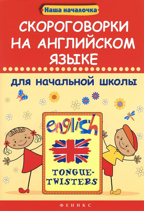 Скороговорки на английском языке для начальной школы / Tongue-twisters12296407Скороговорки - не только развлечение, игра, они несут на себе важную функцию: развивают слуховое внимание, помогают ребенку научиться четко, выговаривать звуки и слова, приобрести правильную дикцию, избавиться от тех дефектов речи, которые значительно осложняют общение и понимание слов собеседником. В случае если вы почувствовали, что ваша речь далека от совершенства, вы говорите плохо и нечетко, а окружающие вынуждены по нескольку раз переспрашивать, что же вы хотели им сказать, значит, пришло время заняться собственным произношением. Логопеды специально используют скороговорки для детей из трудно произносимых последовательностей букв и слов, быстрое произношение которых вслух устраняет большинство дефектов речи. Речевые упражнения входят в программу подготовки дикторов телевидения, сценическая речь невозможна без скороговорок. Скороговорка способна помочь изучающему иностранный язык прочувствовать каждый новый для него звук и отработать правильное...