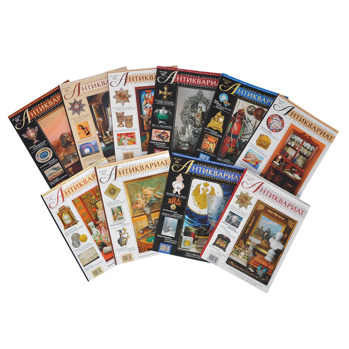 Антиквариат, предметы искусства и коллекционирования, №1-12, 2005 (годовой комплект)