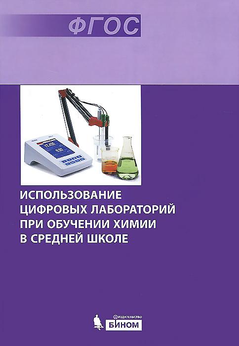 Использование цифровых лабораторий при обучении химии в средней школе