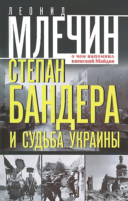 9785227052766 - Леонид Млечин: Степан Бандера и судьба Украины. О чем напомнил киевский Майдан - Книга