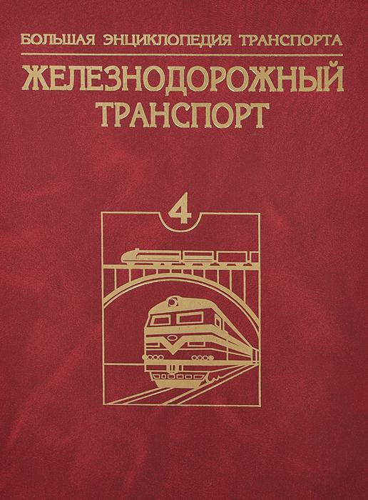 Большая энциклопедия транспорта. Том 4. Железнодорожный транспорт