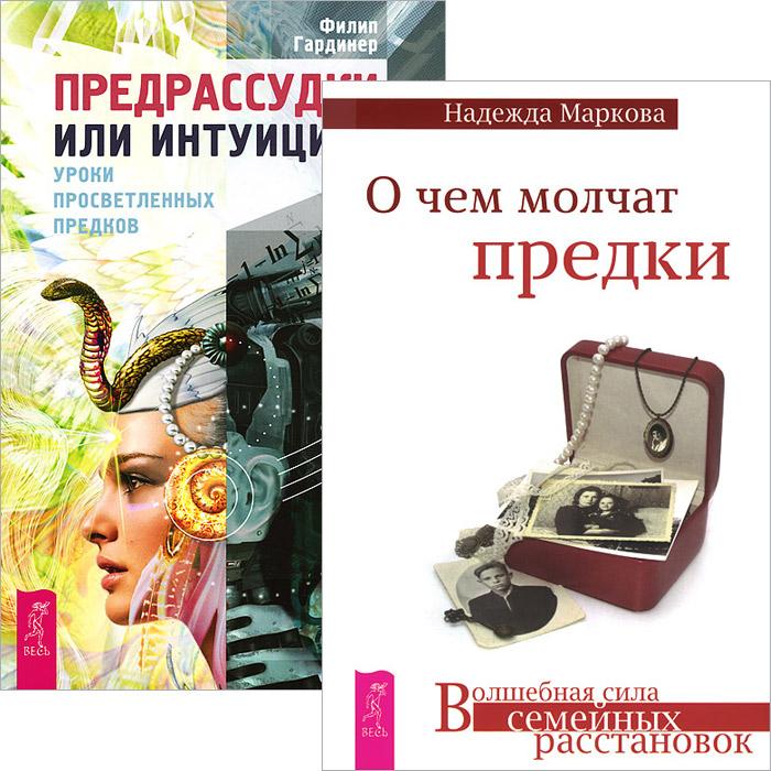О чем молчат предки. Предрассудки или интуиция? (комплект из 2 книг) справочник по радиолокации в 2 книгах комплект