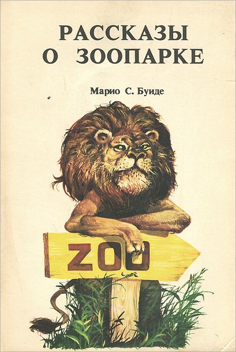 Рассказы о зоопарке12296407Человек не одинок в этом мире. Рядом с ним живут другие существа, в большинстве своем необходимые для его существования. Вот почему пишутся книги о животных. РАССКАЗЫ О ЗООПАРКЕ — это книга для детей. Её цель — дать детям в наиболее доступной и занимательной форме первоначальные представления о повадках, образе жизни и происхождении некоторых животных, а также пробудить в детях чувство любви к ним и объяснить их значение для человека и природы.
