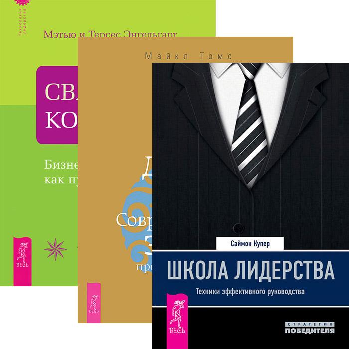 Школа лидерства. Душа бизнеса. Священная коммерция (комплект из 3 книг)