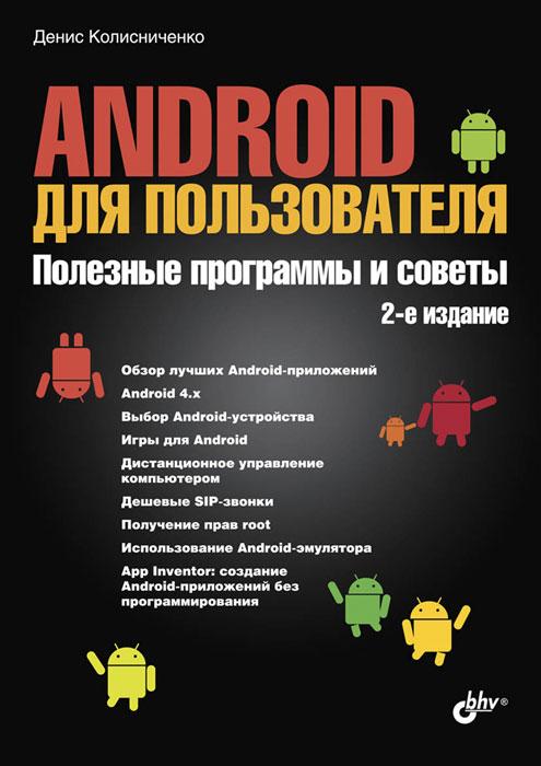 Android для пользователя. Полезные программы и советы ( 978-5-9775-3307-2 )