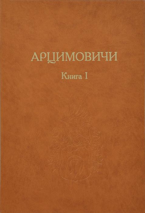 Арцимовичи. Книга 1