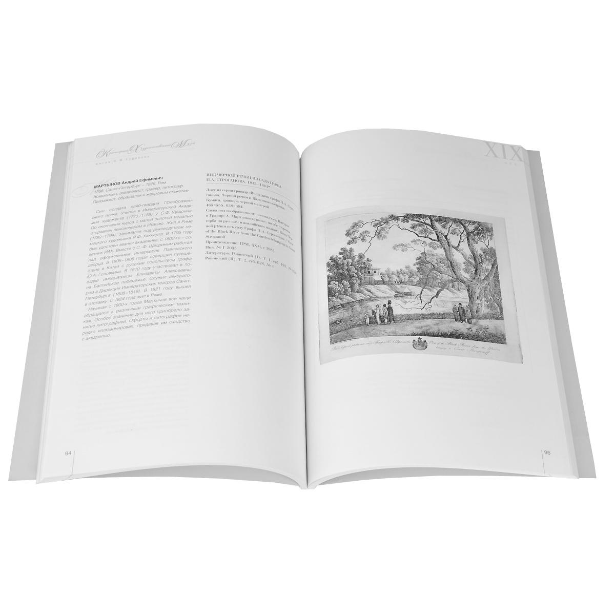 Русская гравюра и литография XVIII-XIX веков