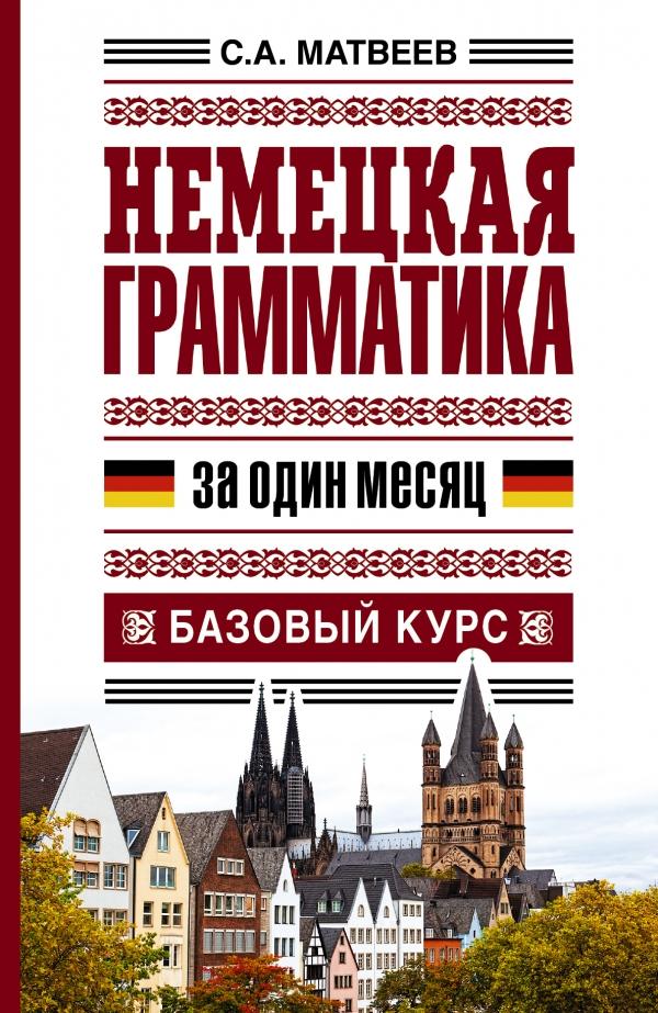 Немецкая грамматика за один месяц. Базовый курс ( 978-5-17-084308-4, 978-985-18-2983-1 )