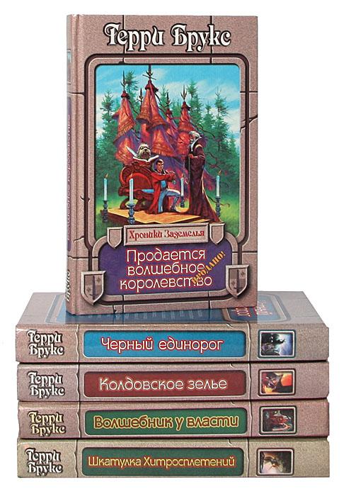 Цикл Хроники Заземелья (комплект из 5 книг)