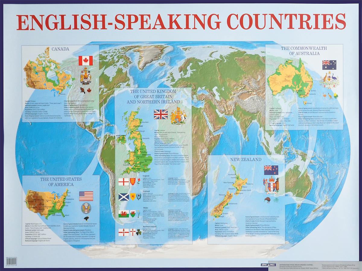 Англоязычные страны / English-Speaking Countries. Наглядное пособие для средней школы
