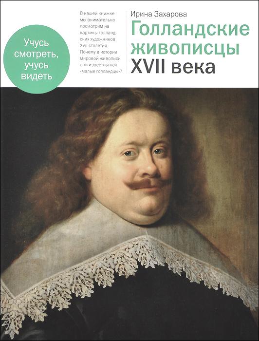 Голландские живописцы XVII века