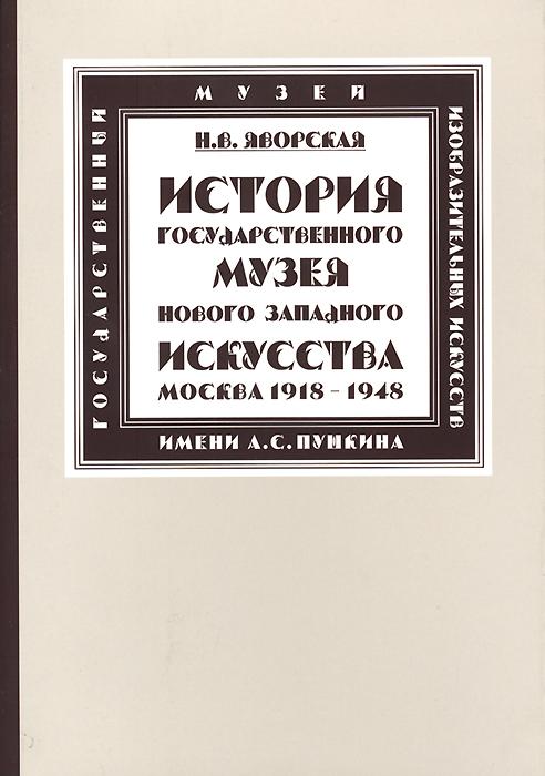 История Государственного музея нового западного искусства (Москва)
