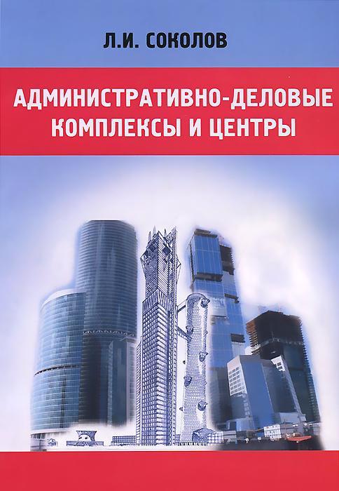 Административно-деловые комплексы и центры