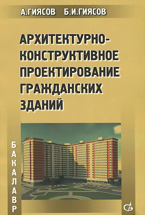 Архитектурно-конструктивное проектирование гражданских зданий. Учебное пособие