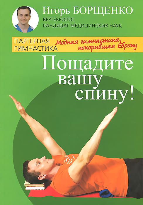 Пощадите вашу спину! Модная гимнастика, покорившая Европу