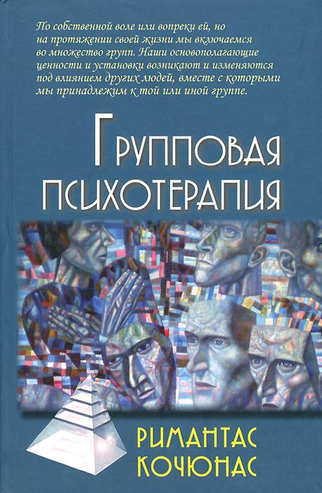 Групповая психотерапия. Учебное пособие