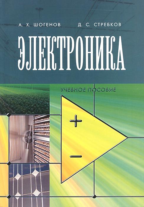 Электроника. Учебник