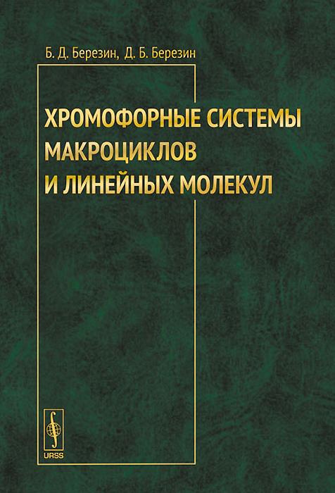 Хромофорные системы макроциклов и линейных молекул