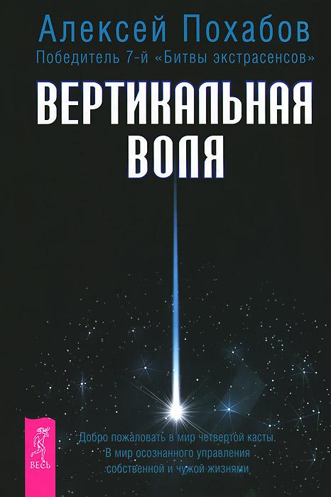 Экстрасенсорика. Философия мага. Вертикальная воля. Моделирование будущего (комплект из 4 книг)