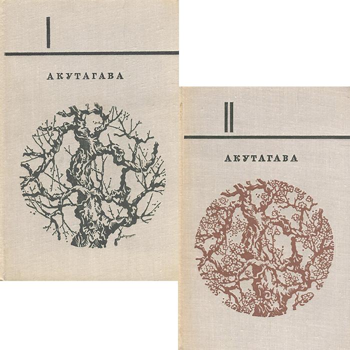 Акутагава. Избранное. В 2 томах (комплект из 2 книг)