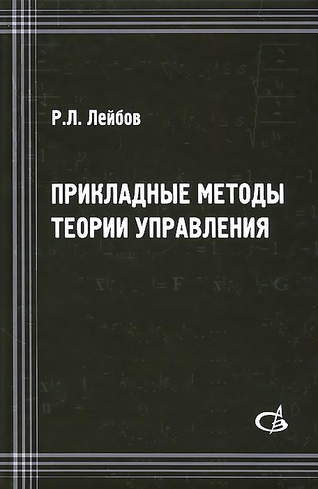 Прикладные методы теории управления. Учбеное пособие
