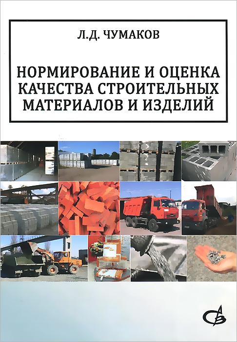 Нормирование и оценка качества строительных материалов и изделий. Учебное пособие