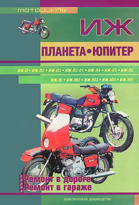 "Мотоцикл ""Иж"", Планета, юпитер"