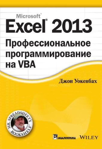 Excel 2013. Профессиональное программирование на VBA